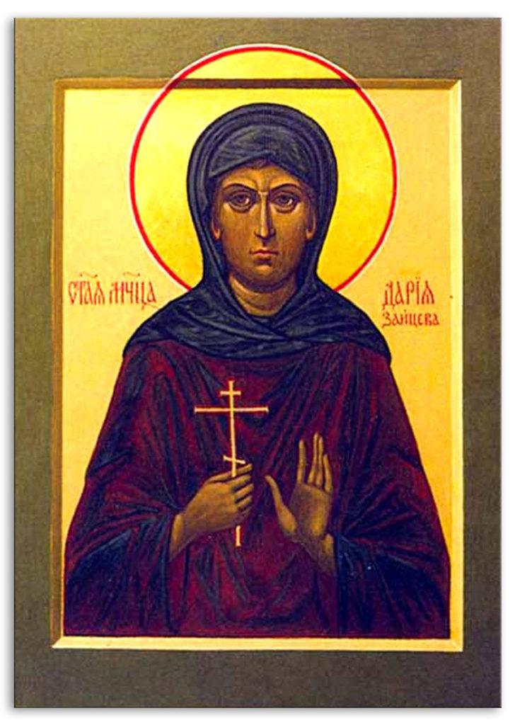 Преподобномученица Дария Зайцева