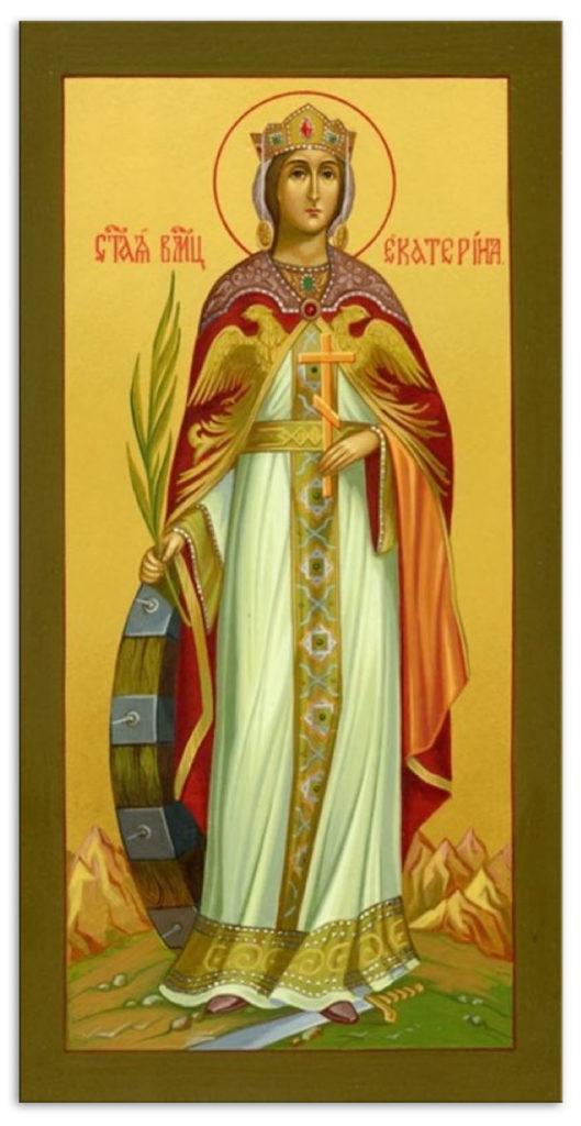 Великомученица Екатерина Александрийская
