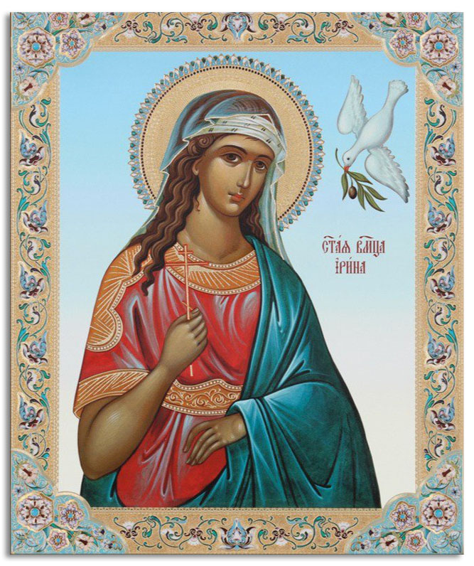 Великомученица Ирина Македонская